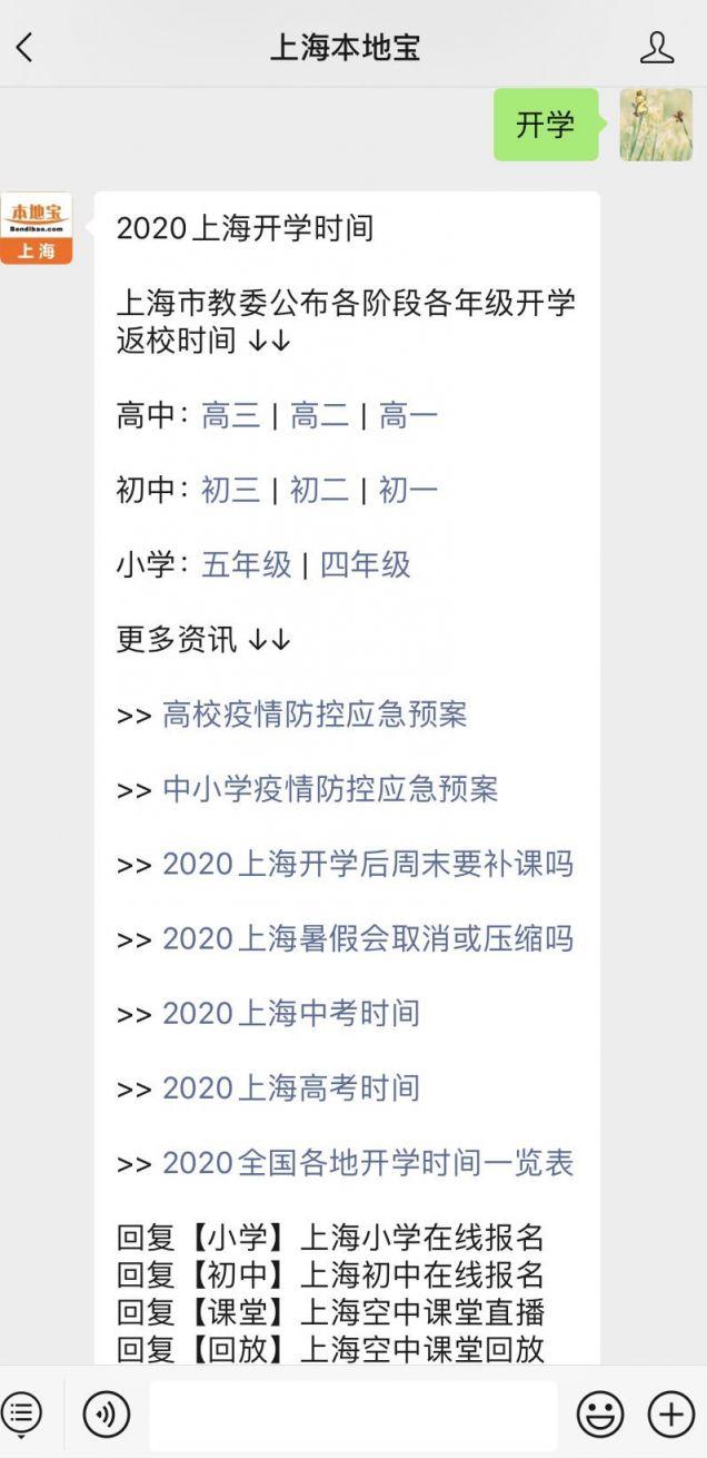 上海非毕业年级分批返校开学时间确定