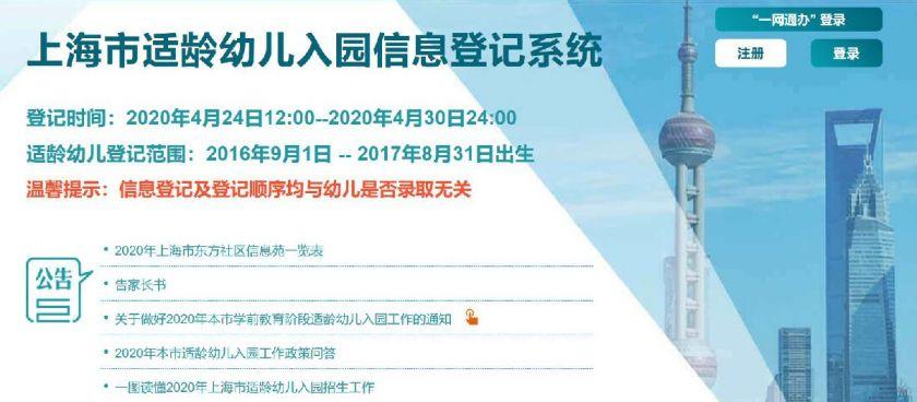 上海市适龄幼儿入园信息登记系统   网址入口:https://shrydj.edu.sh.cn/   组织全市统一的适龄幼儿信息登记   凡本市拟报名入幼儿园小班的适龄幼儿,家长需在4月24日-4月30日期间,通过上海市适龄幼儿入园信息登记系统(网址https://shrydj.edu.sh.cn,以下简称市登记系统,一网通办用户也可以访问市政府网站www.