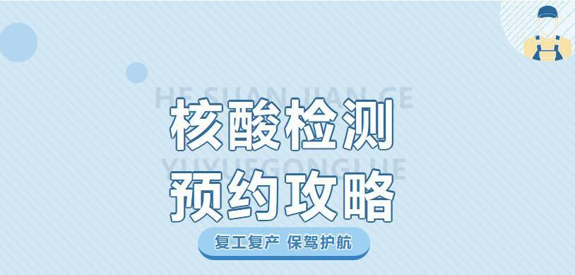 上海个人如何预约核酸检测 附各区预约电话