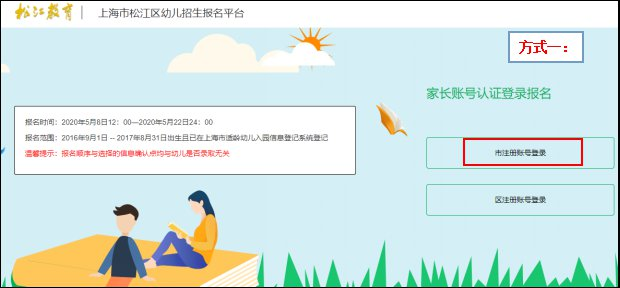 2020上海松江区公办幼儿园报名攻略(时间+网站+流程)