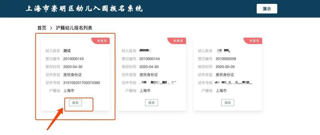2020上海崇明幼儿园报名什么时候 (附报名操作流程)