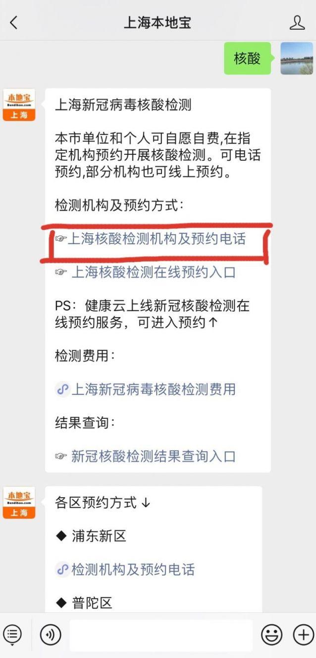5月18日上海无新增境外输入病例 无新增本地病例
