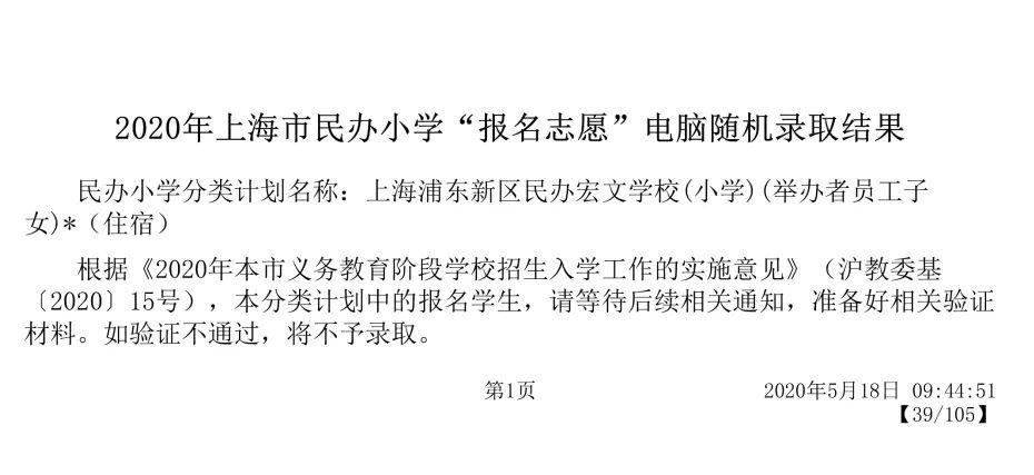 2020上海浦东民办小学初中摇号结果