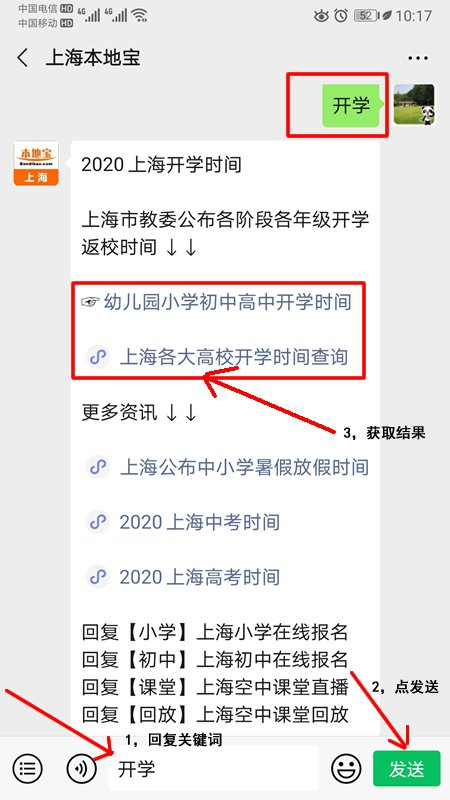2020新葡新京中小学放暑假时间安排公布 小学7月1日起放假
