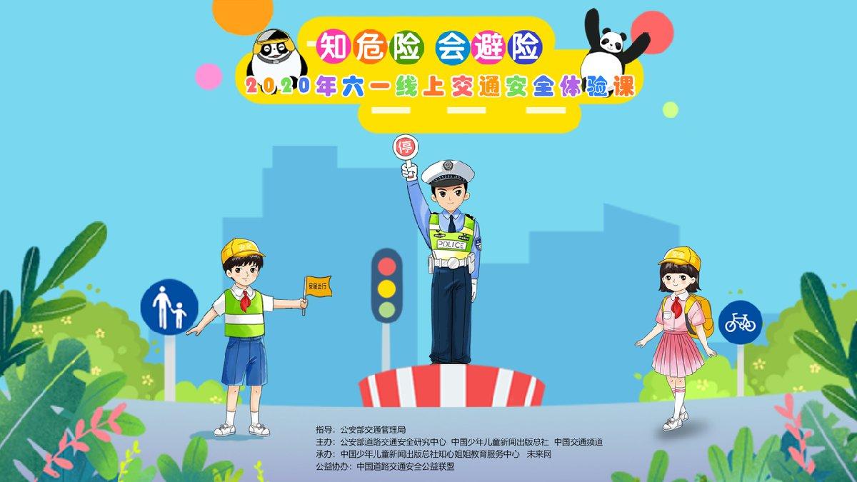 直播预告 交通安全云课堂2020年六一线上交通安全体验课 2020年6月1日14点30分 ,由公安部交通管理局指导,公安部道路交通安全研究中心、中国少年儿童新闻出版总社、中国交通频道联合主办的知危险会避险2020年六一线上交通安全体验课即将开课。 届时,来自物理、安全、心理等领域的知名专家、交警叔叔阿姨,还有著名央视少儿主持人齐聚直播间,给你带来常用的交通安全知识,为你开启趣味又科技感十足的AI体验课!