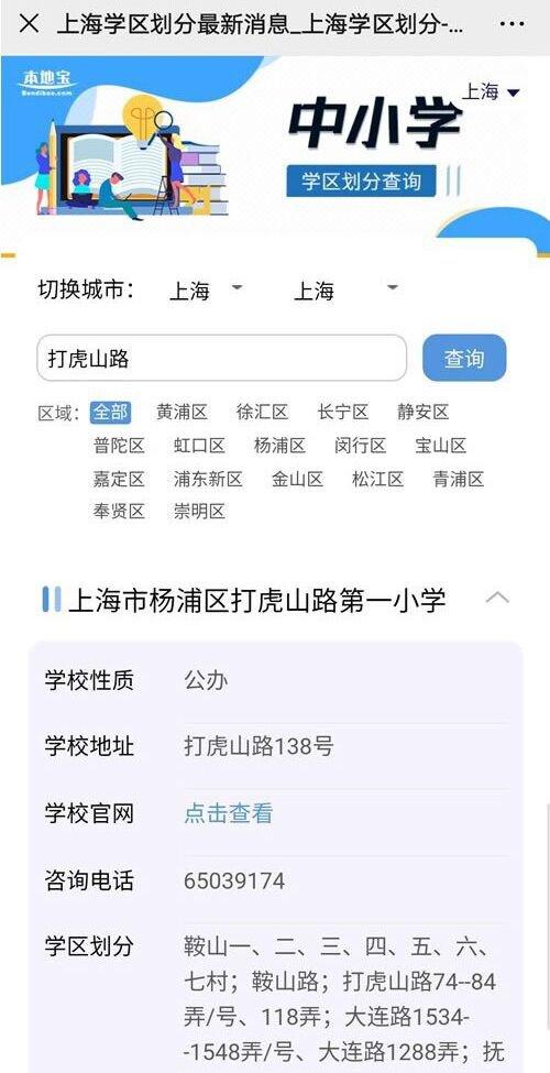 上海市徐汇区光启小学对口地段+学校概况