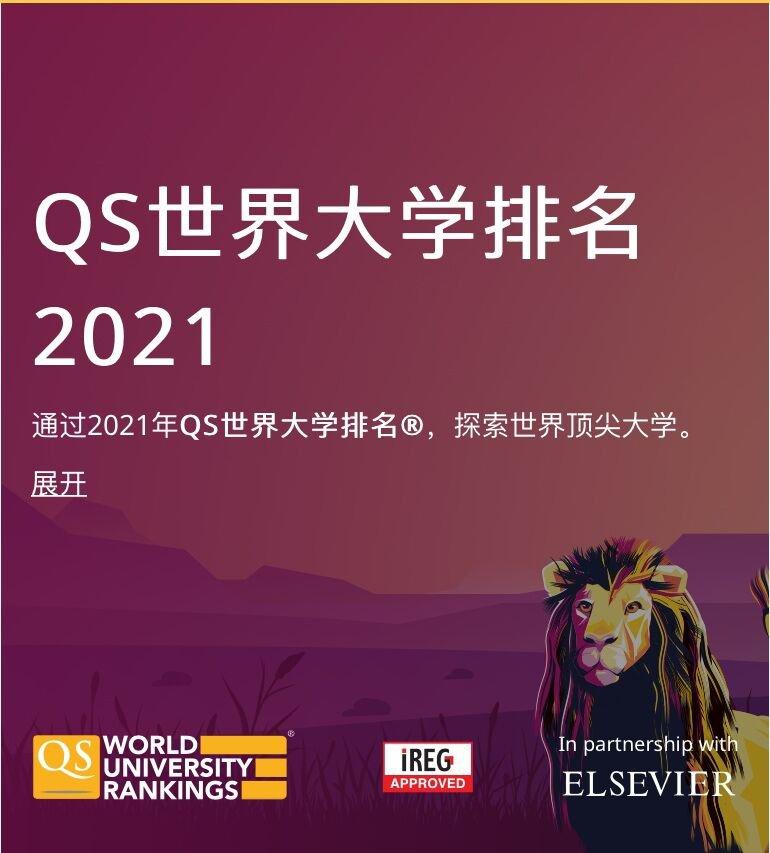 2021qs世界大学排名什么时候出