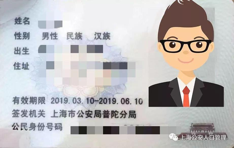 上海配备临时身份证制作机的派出所冲动增至152个
