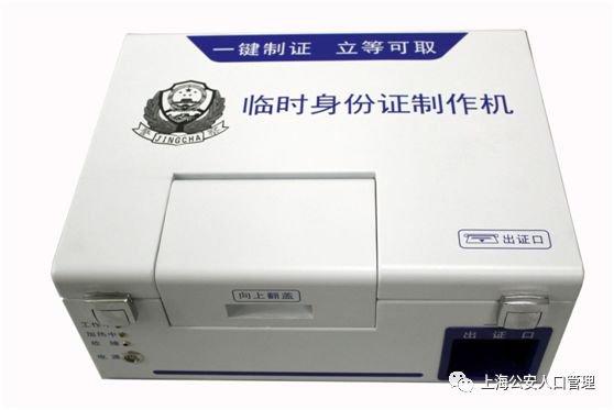 上海配备临时身份证制作机的实力派出所增至152个