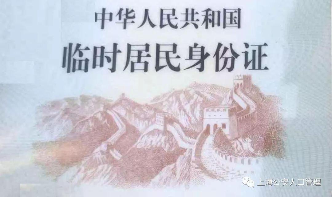 上海配备临时身份证制作机的派出所增至152个