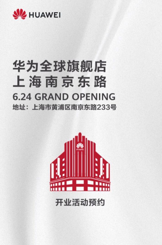 上海南京东路华为旗舰店开业活动预约方式