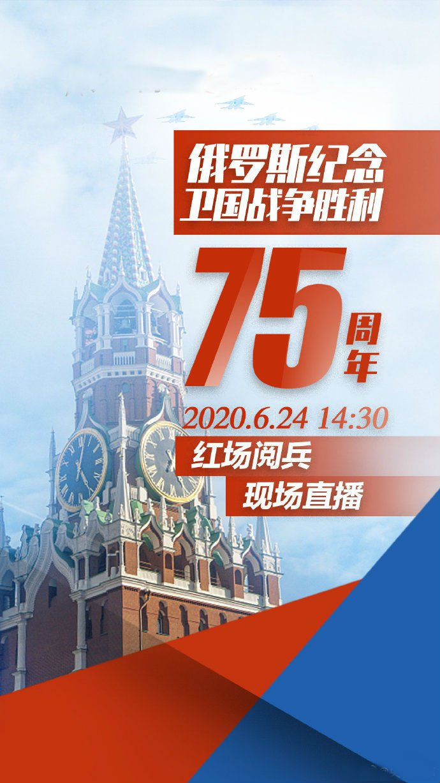 2020俄罗斯红场阅兵几点直播(附入口)