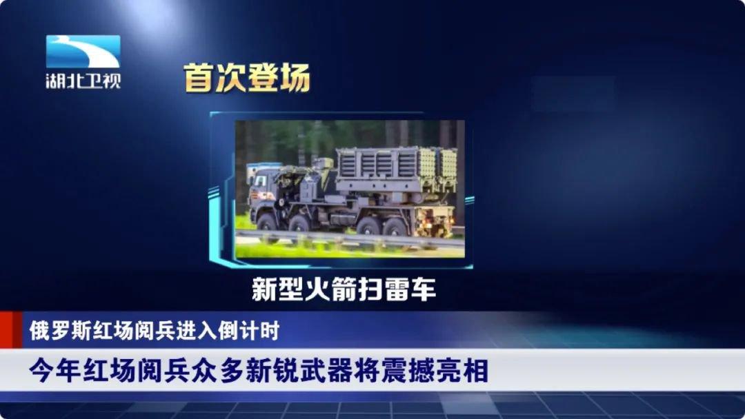俄罗斯红场阅兵6月24日举行中国仪仗队将震撼亮相