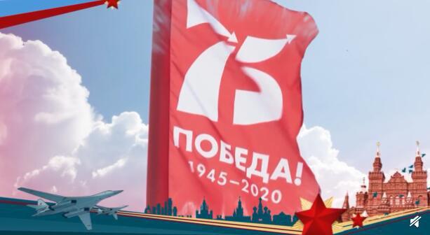 2020俄罗斯胜利日阅兵视频在哪看