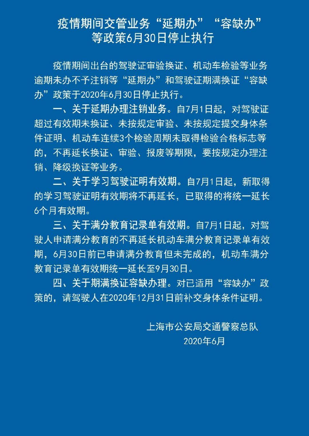 新葡新京交管业务延期办容缺办等政策6月30日停止实行