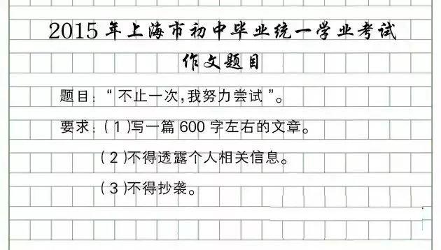 2010年中考作文题目_2020上海中考作文题目公布 (附历年作文题)- 上海本地宝