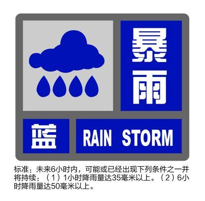 6月28日新葡新京发布暴雨蓝色预警降水量将达50毫米