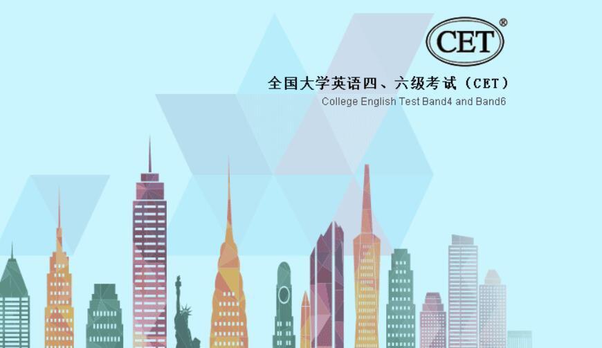2020上海四六级考试报名费多少钱