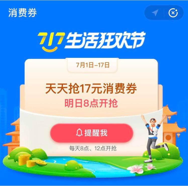 支付宝717全国消费券上海哪些商家可用