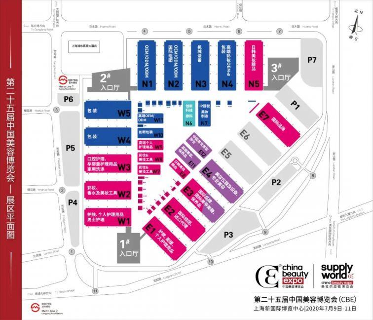 2020中国美容博览会时间 地点 亮点