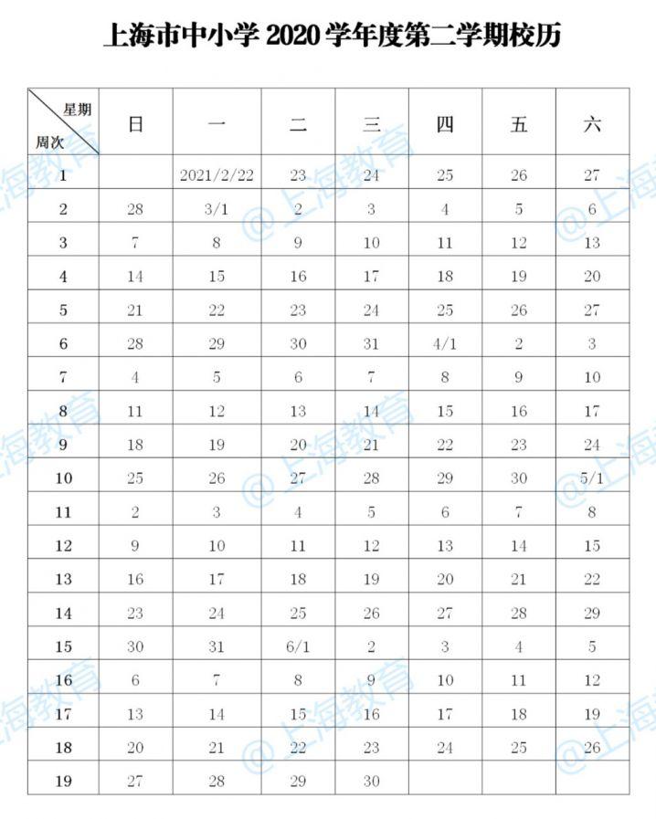 2020-2021上海中小学校历公布
