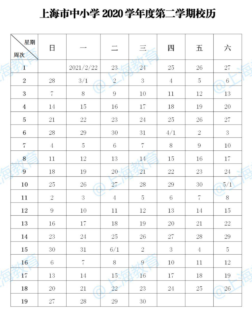 2021年上海中小学暑假放假时间