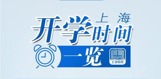 2021上海中小学开学时间