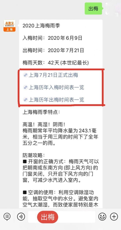 2020年上海什么时候出梅?(最新发布)