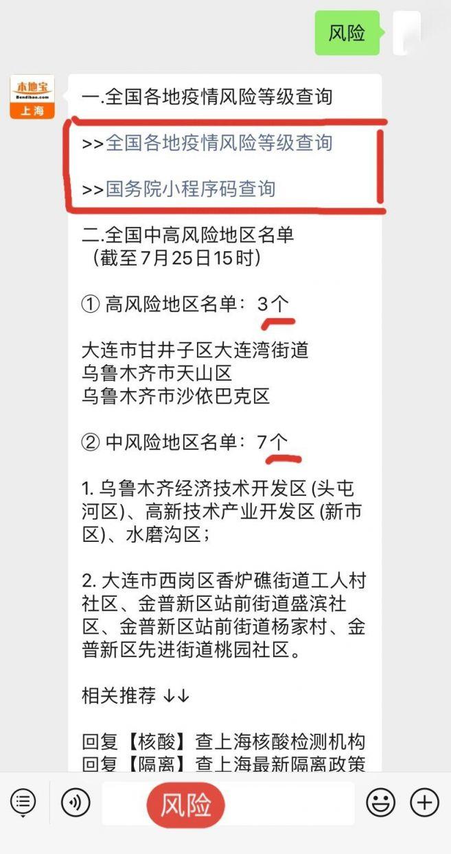 8月1日31省区市新增确诊49例 (本土33例)