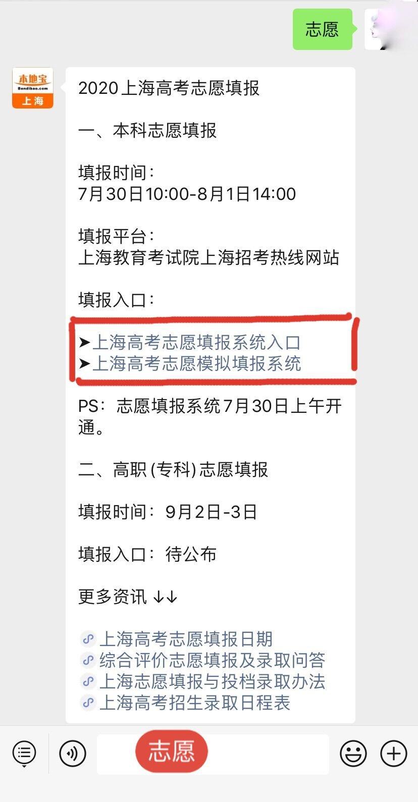 2020上海高考志愿填报日期什么时候
