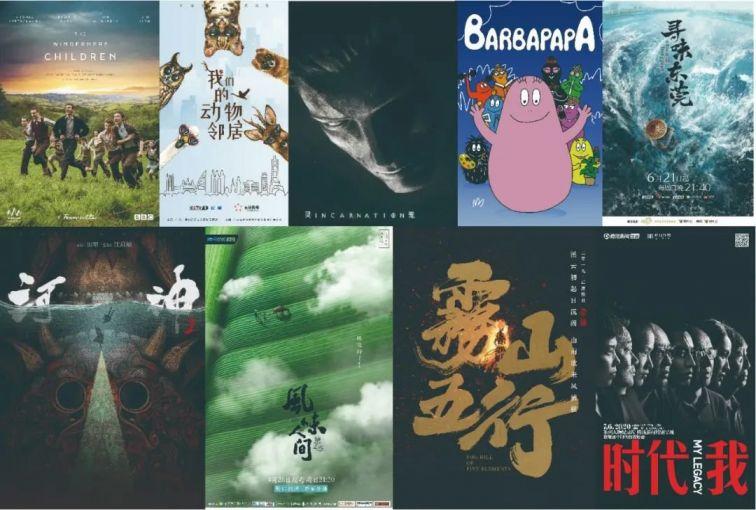 2020上海电视节露天放映安排(28部作品)