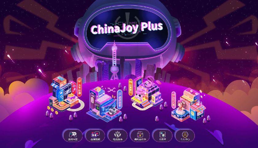ChinaJoy2020直播在哪看 (附平台入口)