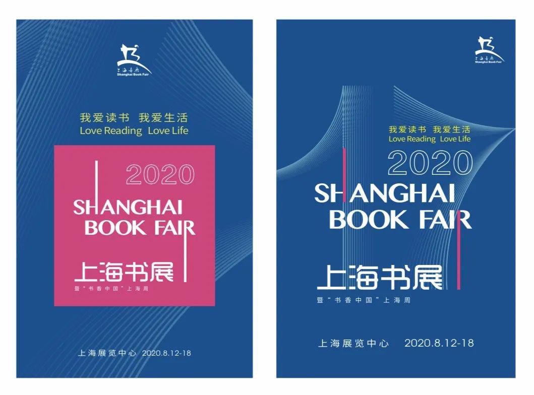 2020上海书展夜场时间几点开始