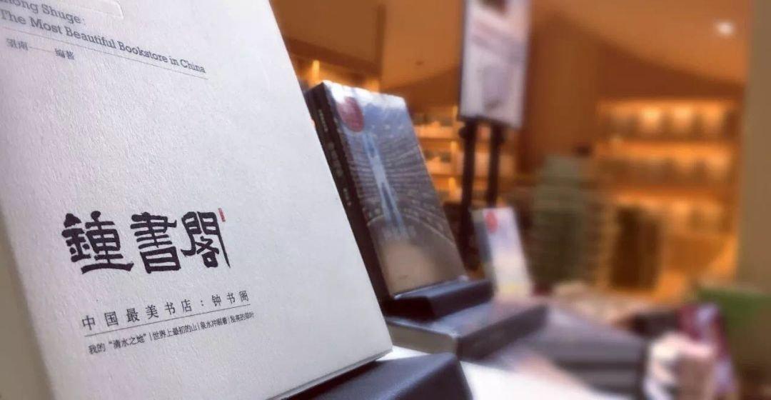 新葡新京书展8月12日举办钟书阁等实体书店将参展