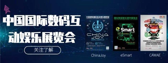 2020ChinaJoy Plus线上展会