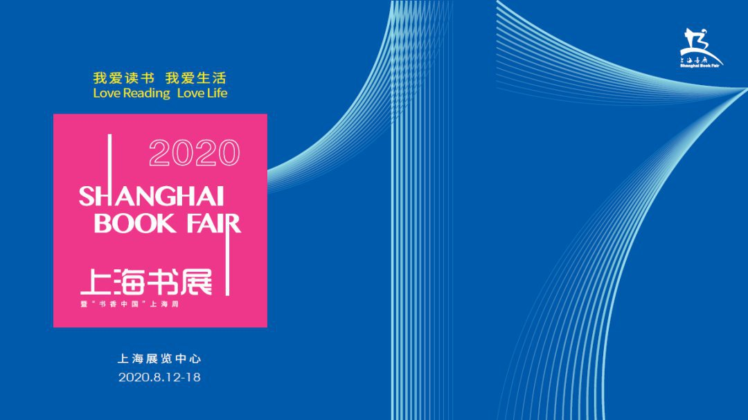 2020上海書展分會場一覽表 (100家+50家)