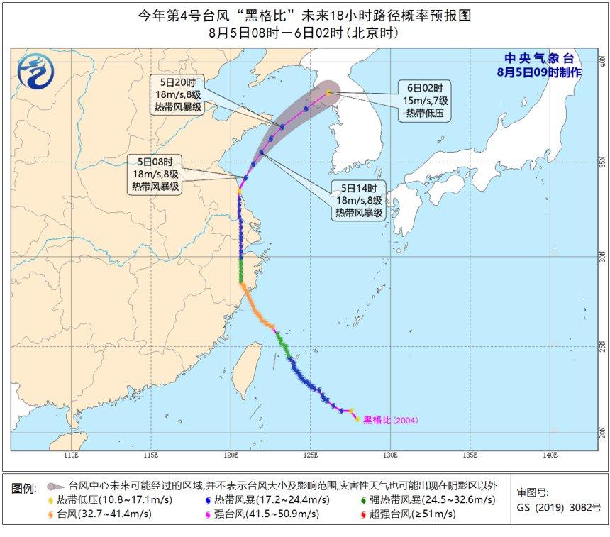 2020年4号台风黑格比最新消息 (持续更新)