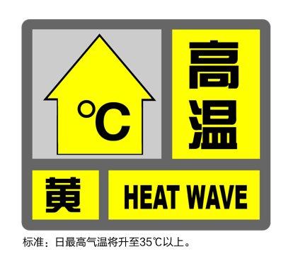 8月6日上海發布高溫黃色預警最高溫將超35℃
