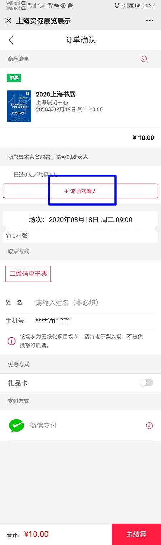 2020上海書展手機購票操作流程(手把手教你如何購票)