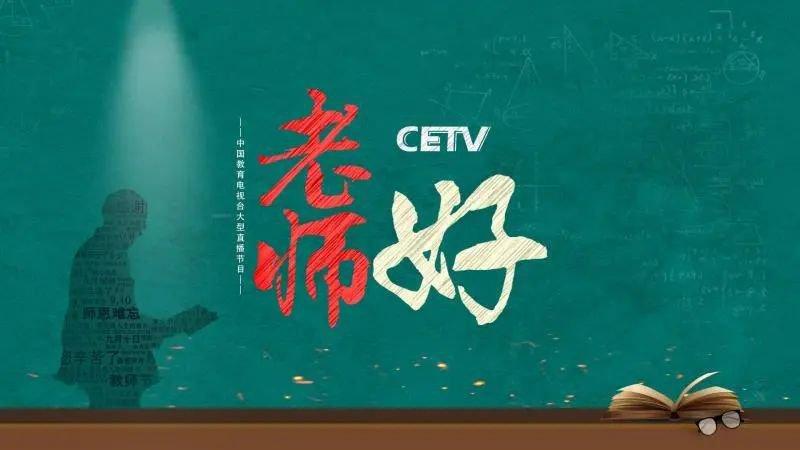 2020中国教育电视台老师好直播时间 直播入口