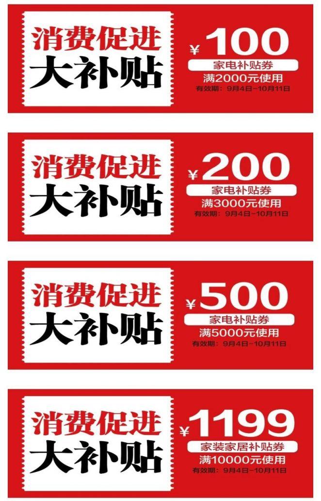 9月上海消费券有哪些怎么领取