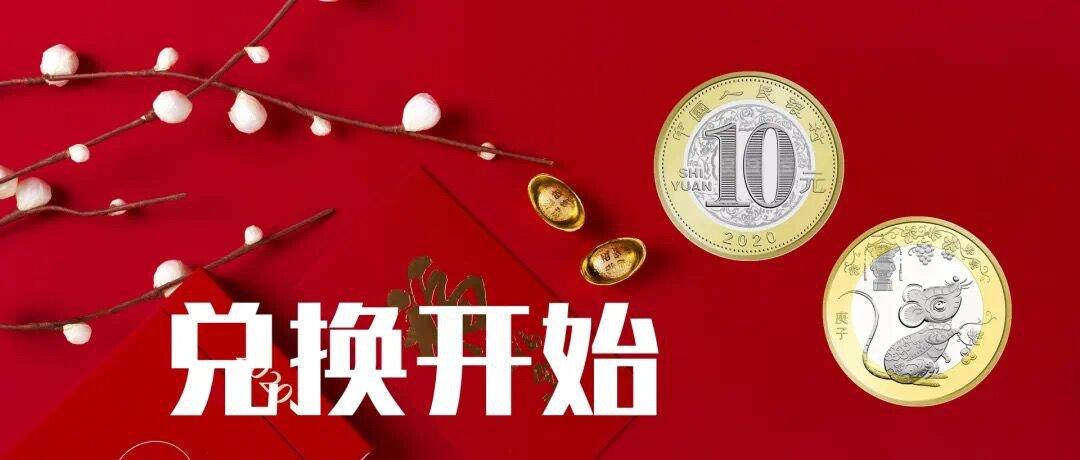 新葡新京鼠年纪念币第二批兑换时间(附公告全文)