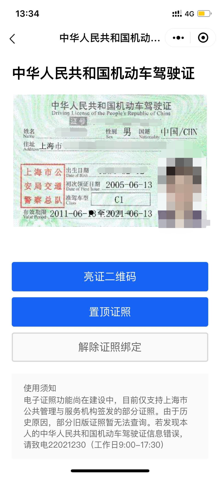 沪苏浙皖9月30日起互认电子驾照
