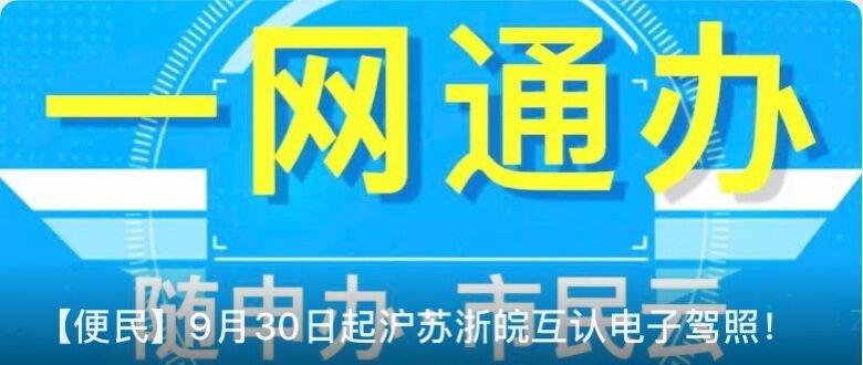 沪苏浙皖9月30日起互认电子驾照 (附查看方式)