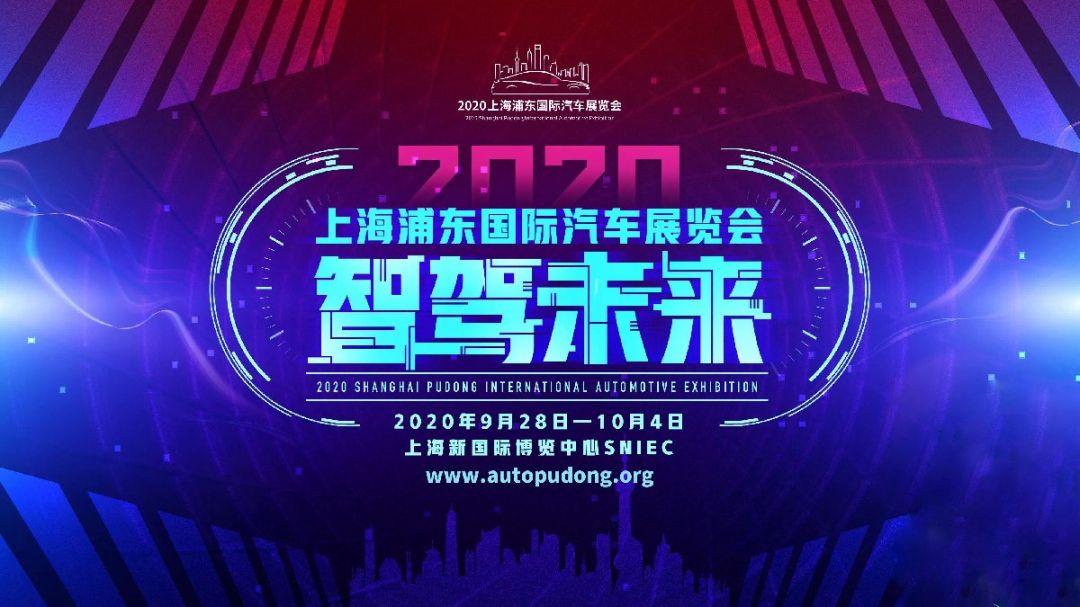 2020上海浦东国际车展时间+地址