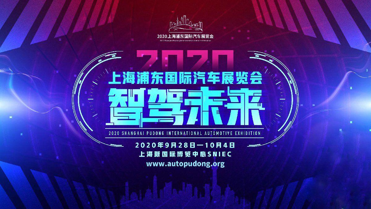 2020上海浦东国际车展9月28上海新国际博览中心举办