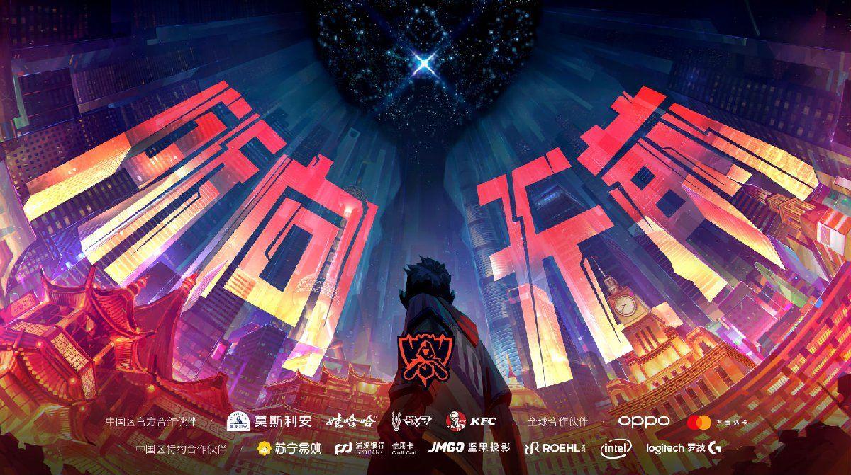 s10全球总决赛在上海哪里举办?