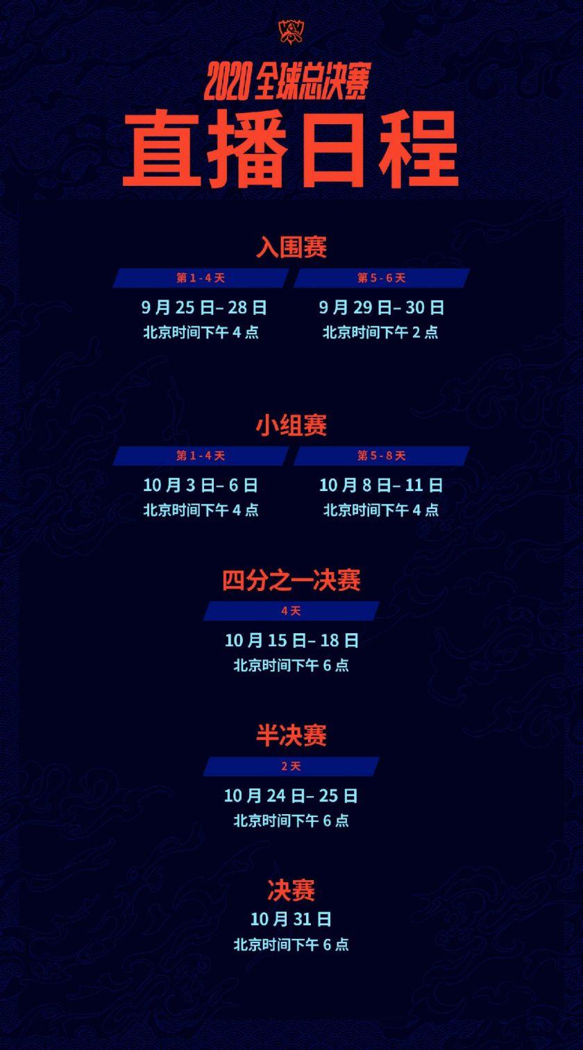 s10直播时间+直播平台+直播日程