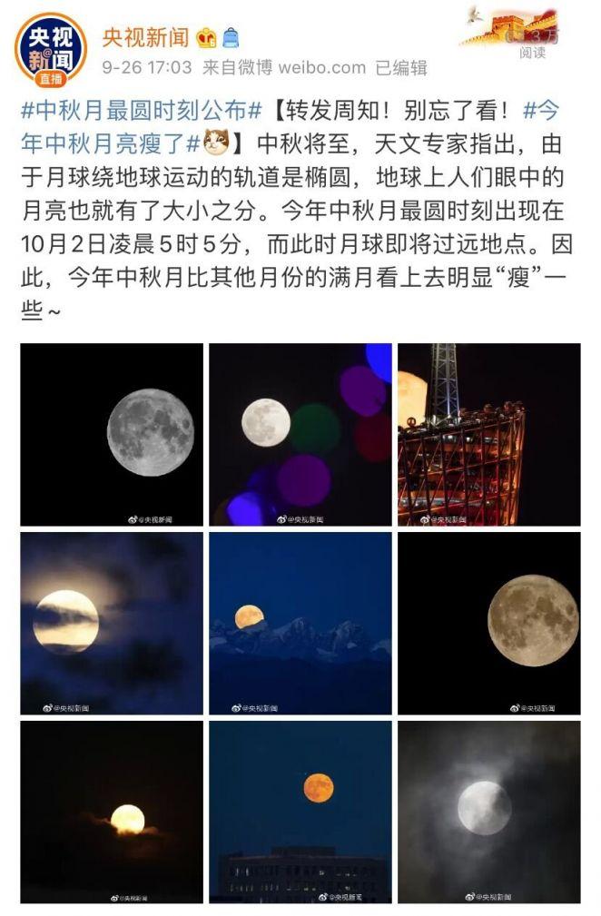 2020中秋月亮最圆时是什么时候