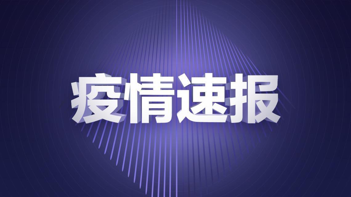9月26日上海新增1例境外输入病例